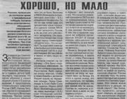 маникюр из газеты