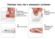Снятие Bluesky с ногтей